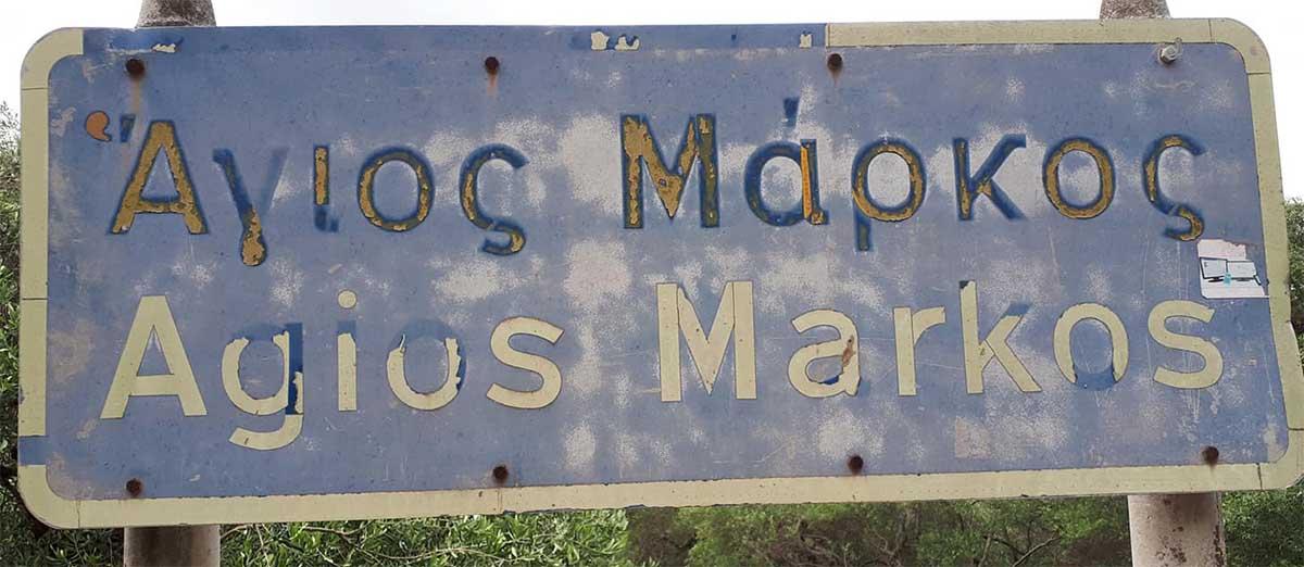 Agios Markos op Corfu | Griekenland - Paul Beijerling